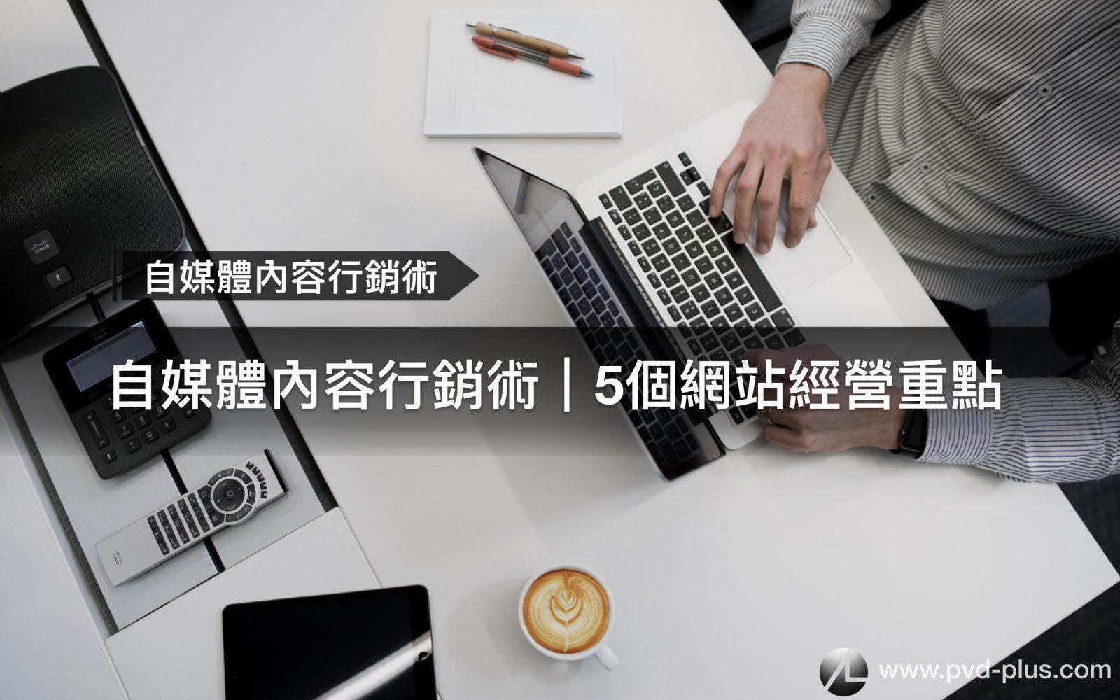 【自媒體行銷術】內容經營者,5個網站經營重點