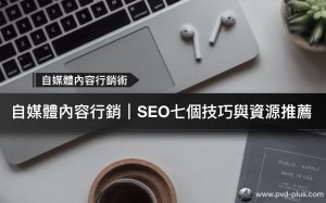 自媒體內容行銷術,SEO的7個技巧與資源推薦!