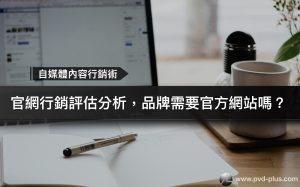 官網行銷3大解析,中小企業需要品牌網站嗎?