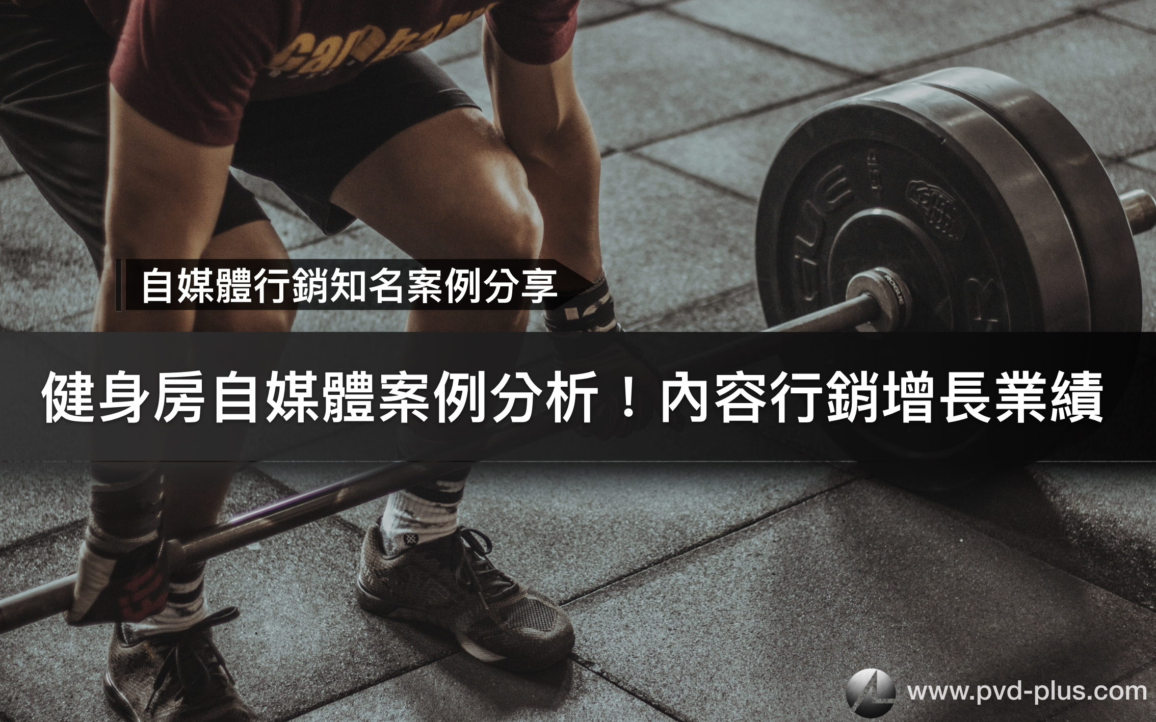 健身房如何增加業績?如何讓更多消費者看見你?