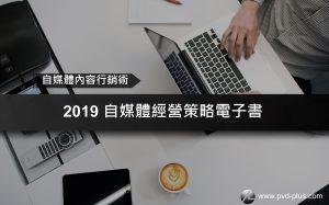 自媒體經營懶人包—包含文章排版、下標技巧、文章寫作流程(2019)