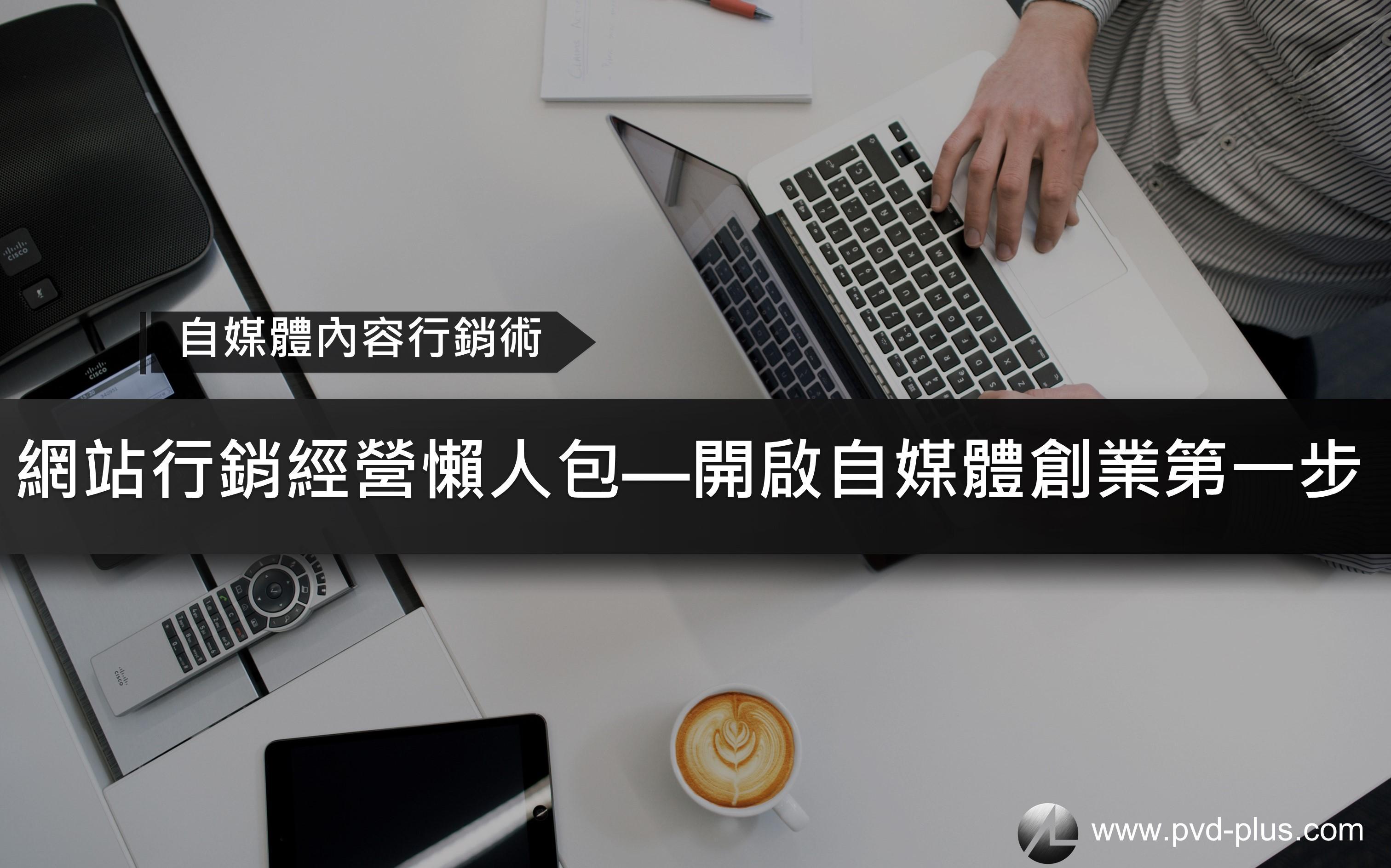 網站行銷經營懶人包—開啟自媒體網路創業第一步