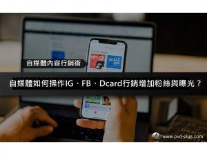 自媒體如何操作IG、FB、Dcard行銷廣告合作增加粉絲曝光?