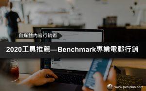 2020電郵行銷工具推薦—Benchmark專業email行銷平台