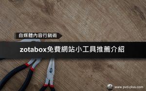 zotabox免費網站小工具推薦|一次擁有超過10種網站外掛小工具