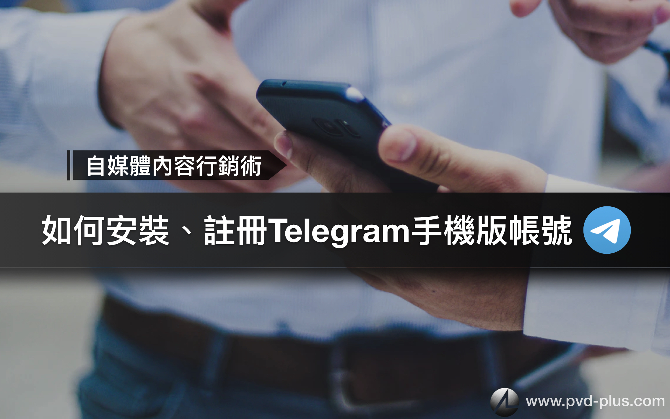 Telegram教學|新手如何安裝、電話驗證、註冊帳號、中文化