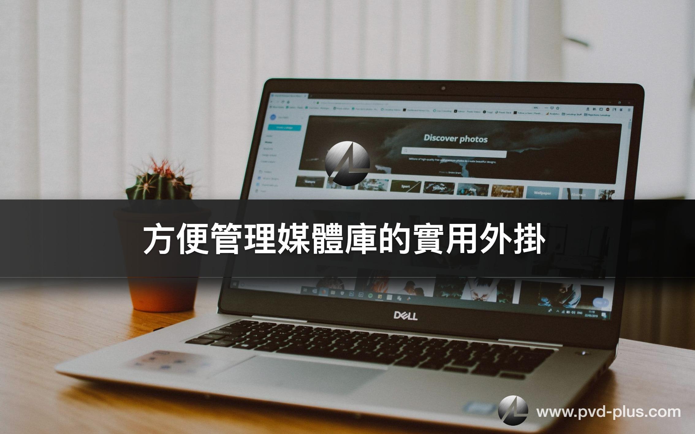 WordPress媒體庫總是一團亂?下載FileBird幫助你分類管理