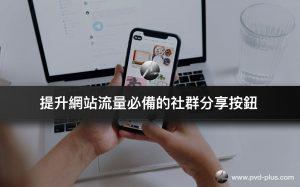 想提高網站流量?安裝AddToAny為網站快速建立社群分享按鈕