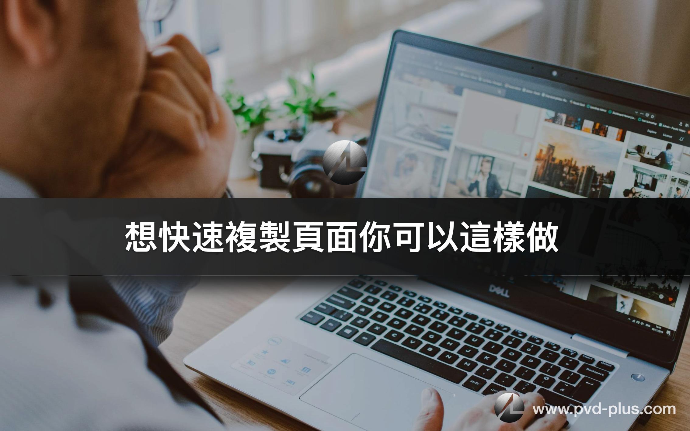下載Yoast Duplicate Post讓你一鍵複製網站頁面及文章