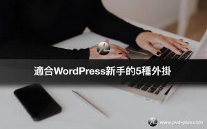 WordPress新手該安裝哪些外掛?推薦給新手的5種外掛