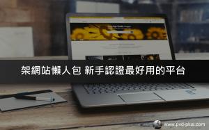 Strikingly 10 個架設網站免費功能介紹,新手也能輕鬆架設網站!