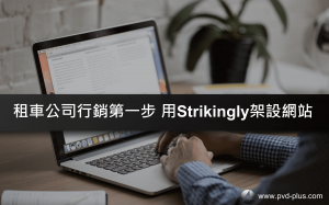 新手1小時內架設租車行網站,用Strikingly讓你在共享經濟時代吸引顧客!