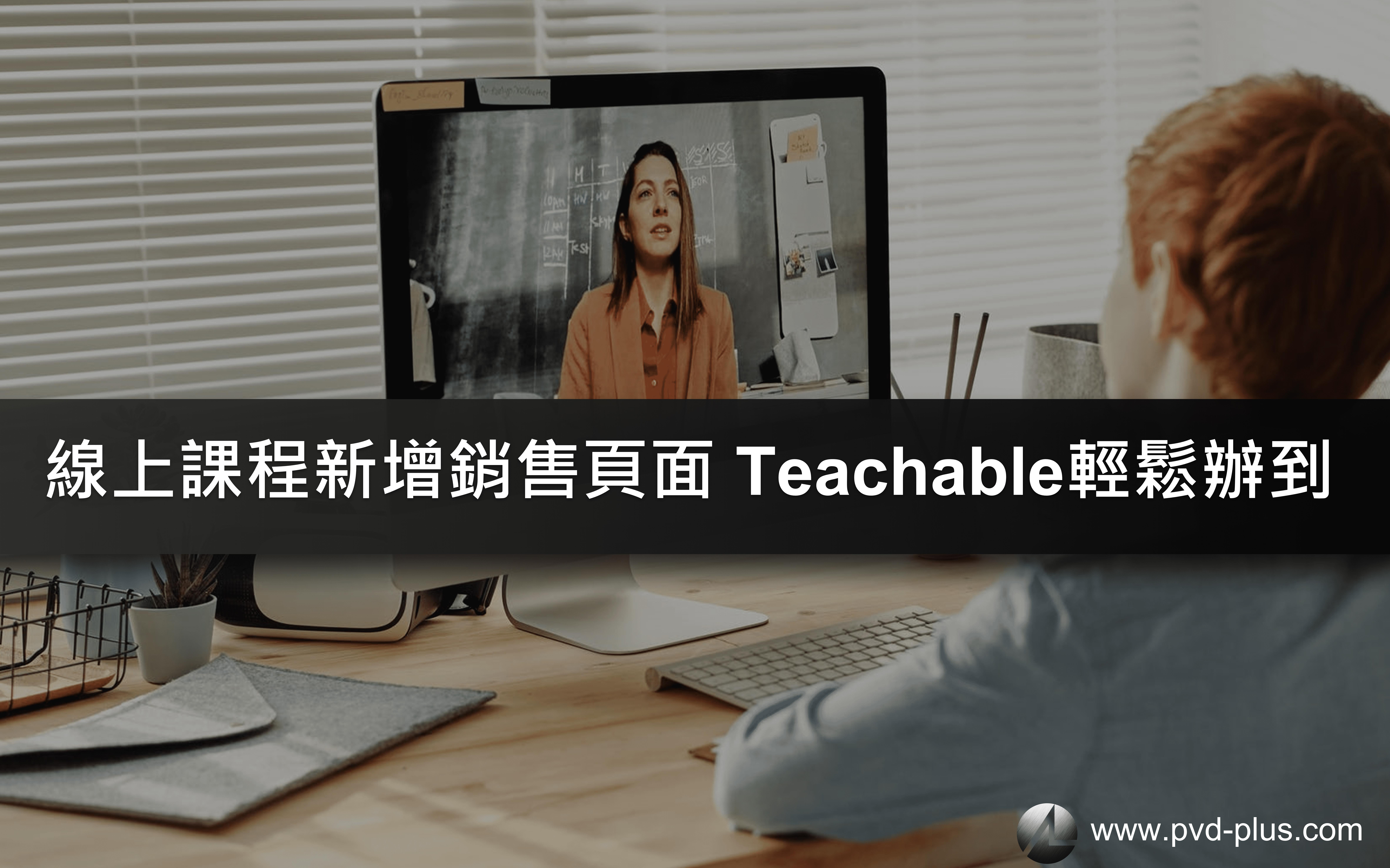 想開設線上課當老師嗎? 只要5步驟,教你用 Teachable 設計出精美培訓網站!