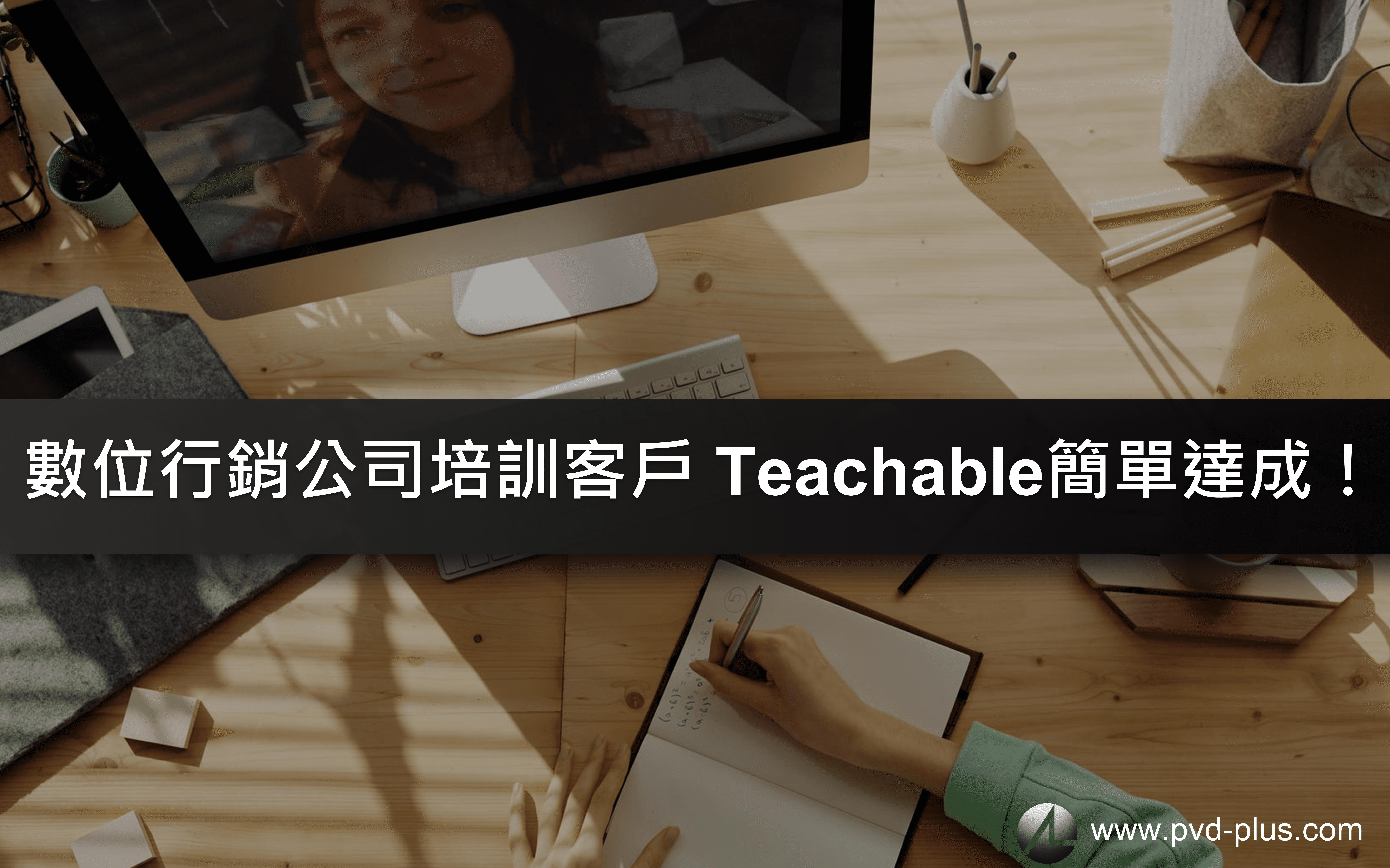 數位行銷公司輕鬆使用線上開課平台 Teachable 架設培訓課程,附贈5個必學功能!