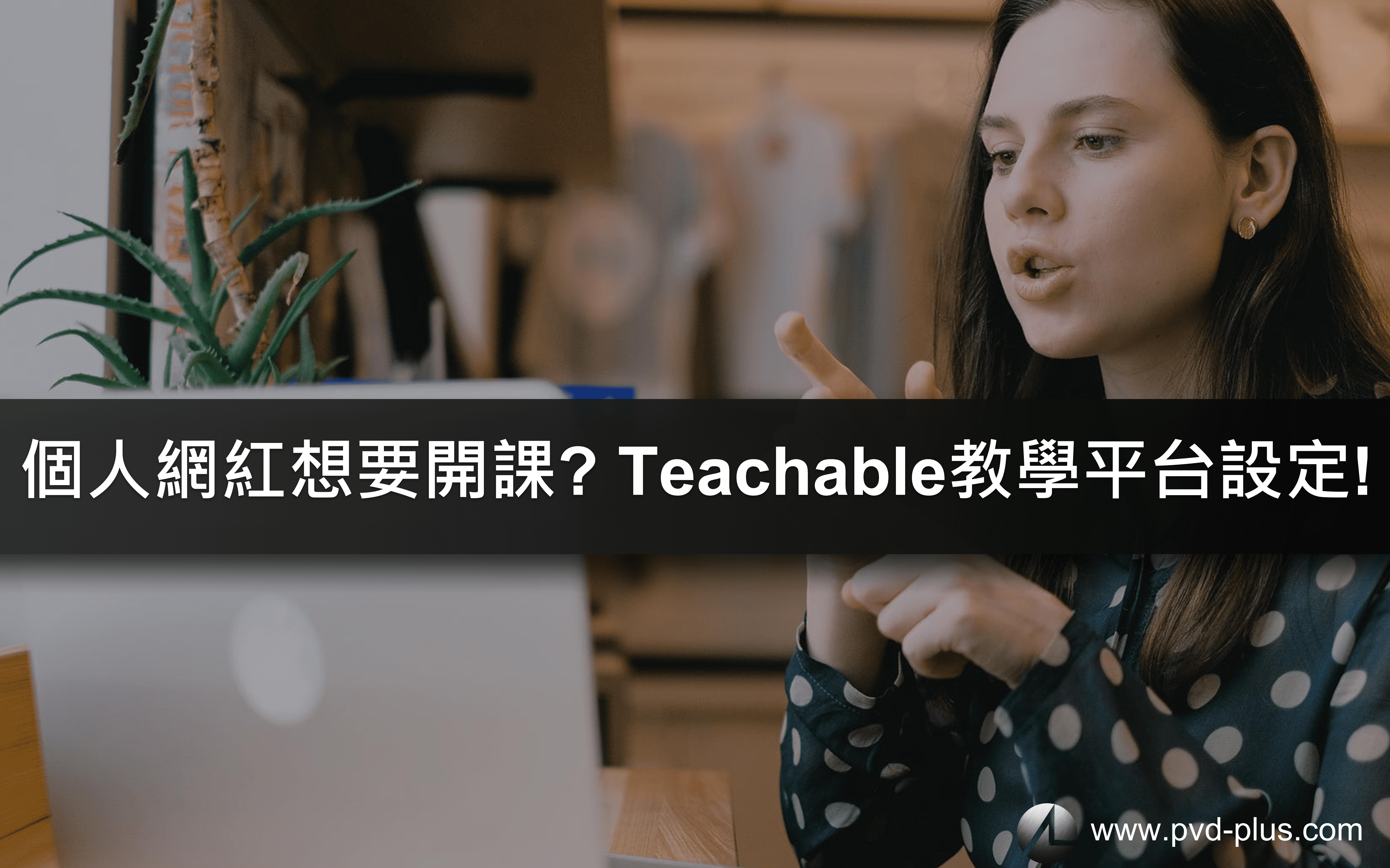 網紅如何自己開課? 自己架設線上課平台 Teachable 打造專屬的自媒體培訓網站!