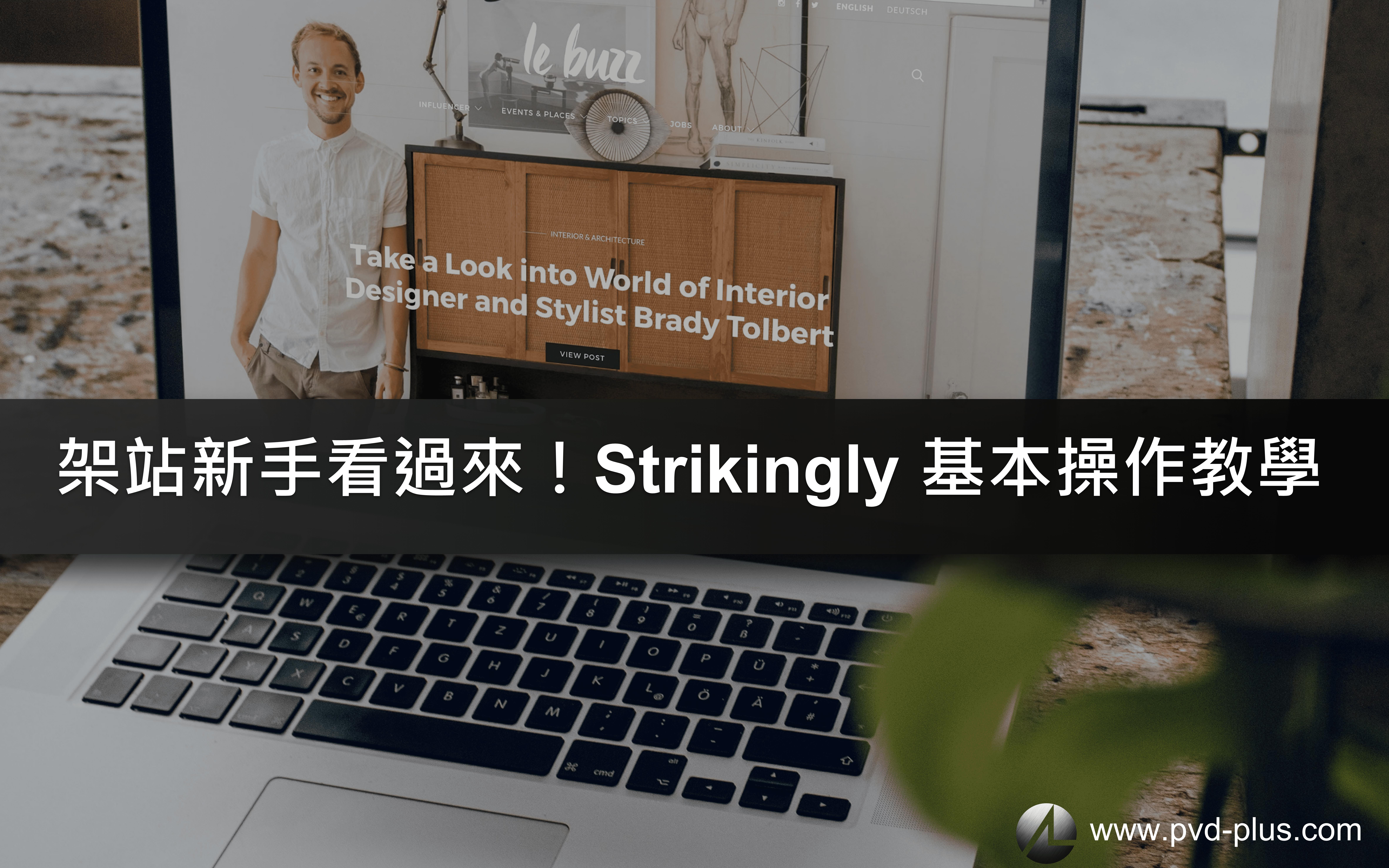 Strikingly 網站教學   盤點 3 個架設網站必須知道的基本操作