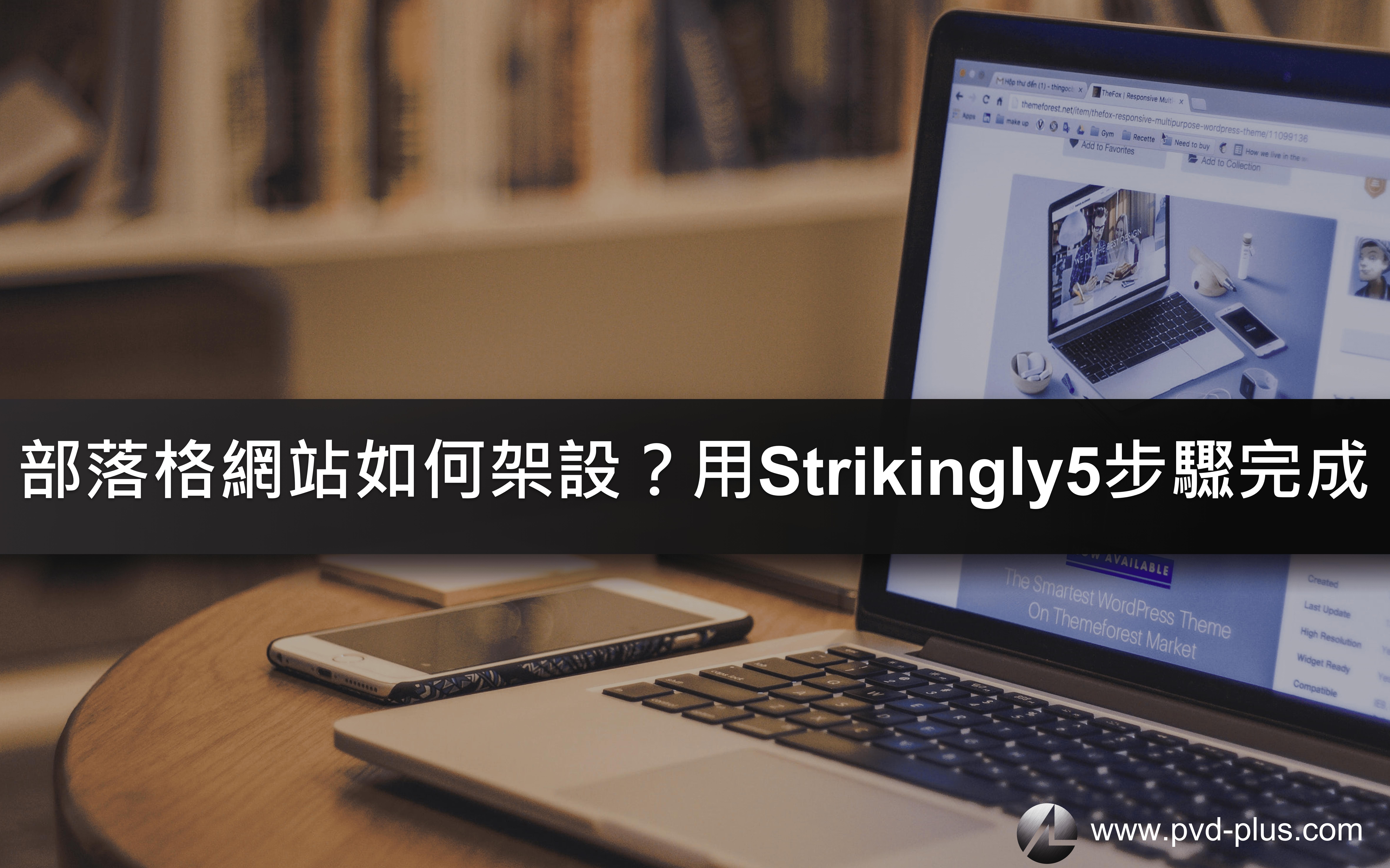 Strikingly教學   5 個步驟輕鬆架設部落格網站