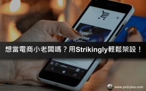 Strikingly架設網站教學,4 步驟架設電商網站,新手也能輕鬆架站!