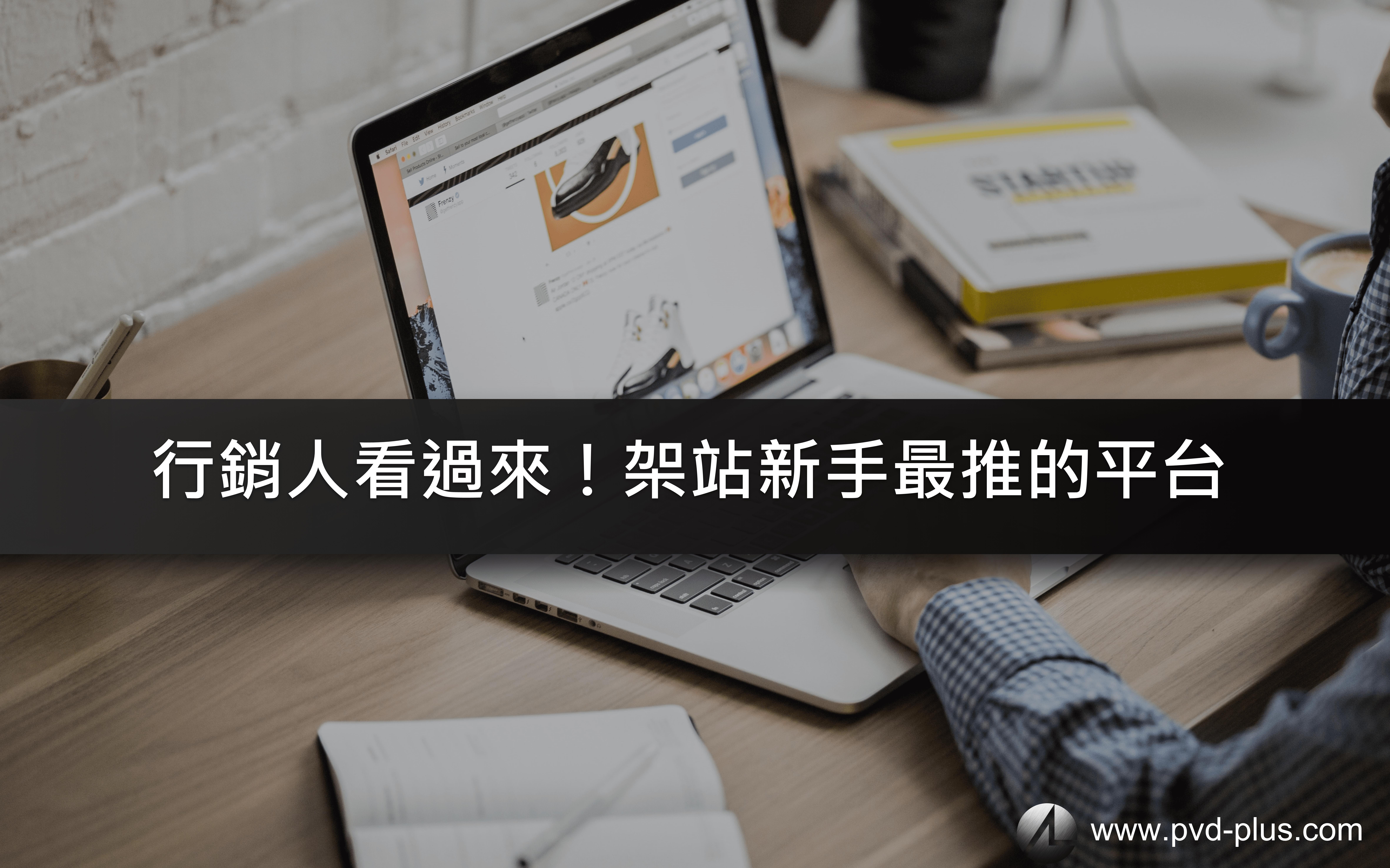 Strikingly 架設網站平台教學!4 個不可不知的功能,第3個超方便!