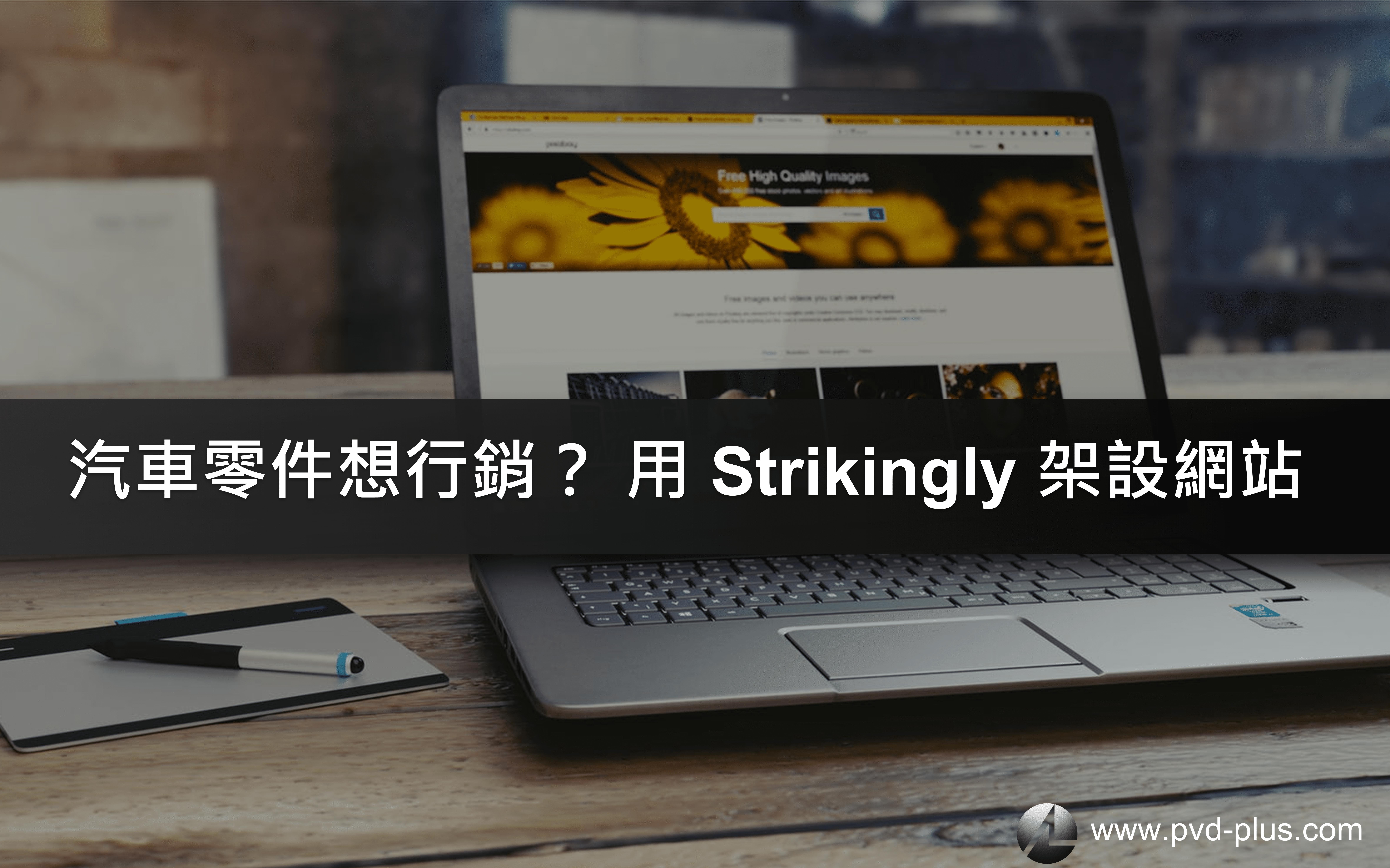汽車零件公司網站如何架站?盤點 4 個 Strikingly 應用方式,讓顧客源源不絕!