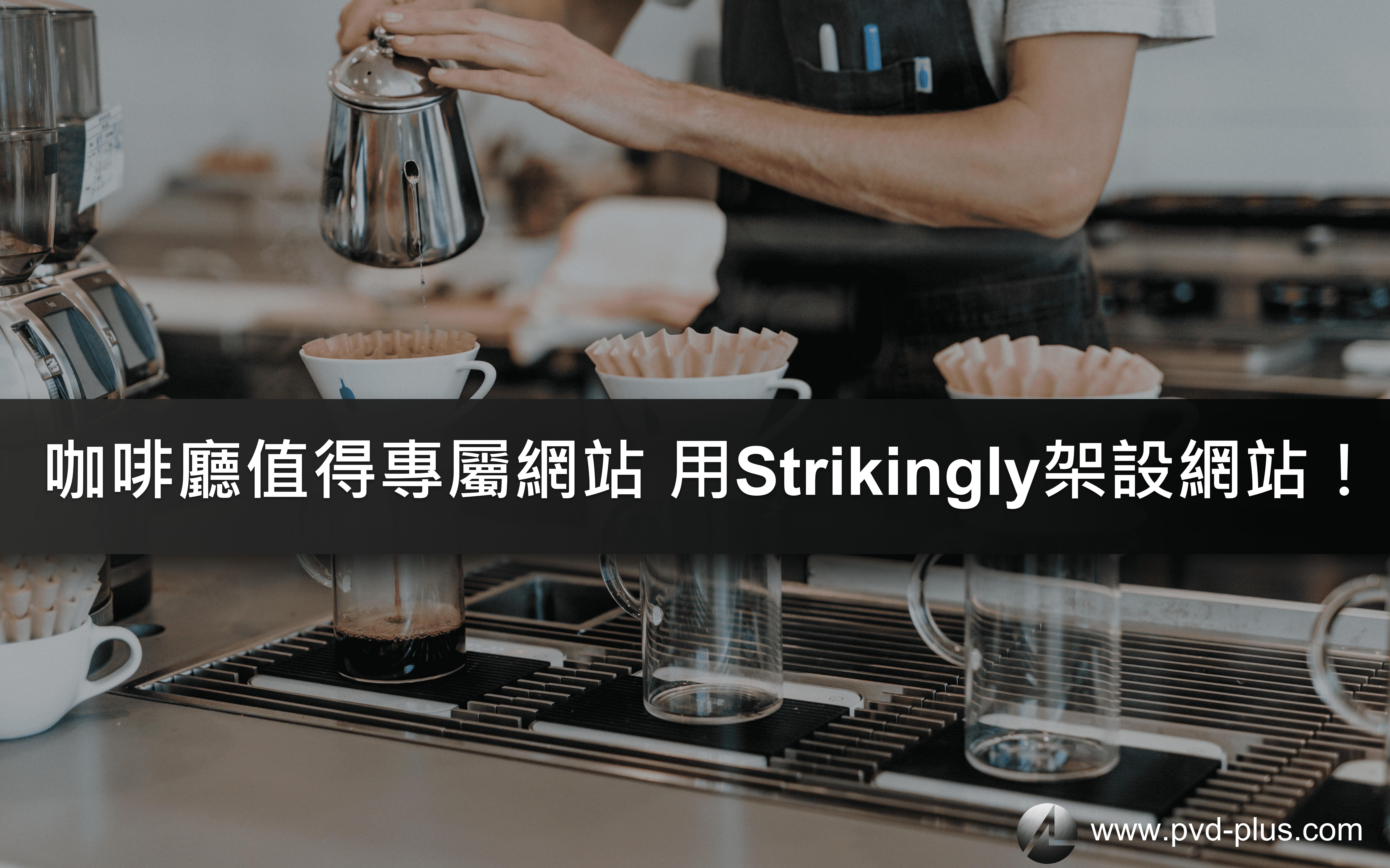 網站新手如何架設咖啡廳網站? 用 Strikingly 幫你輕鬆找到顧客和加盟主!