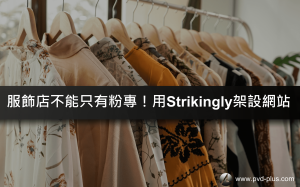 如何用 Strikingly 架設服飾店網站? 網站新手1小時完成上架商品、門市資訊!