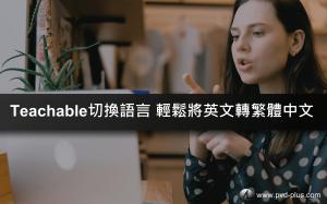 Teachable 如何切換成中文版? 簡單5步驟讓你輕鬆從英文版切換成繁體中文!